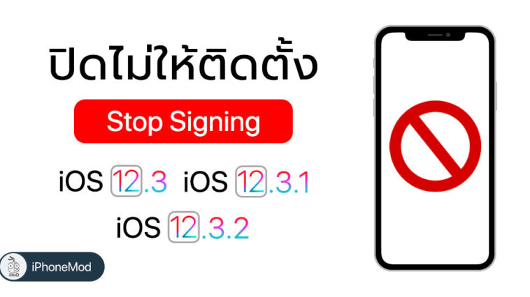 Apple Stop Signing Ios 12 3 Ios 12 3 1 And Ios 12 3 2