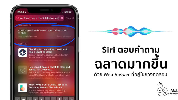Apple Testing Siri Web Answer Smarter