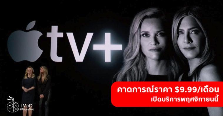 Apple Tv Plus Price 9 99 Usd Report