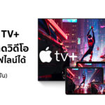 Apple Tv Plus Report Allow Dowload Video Offine Viewing