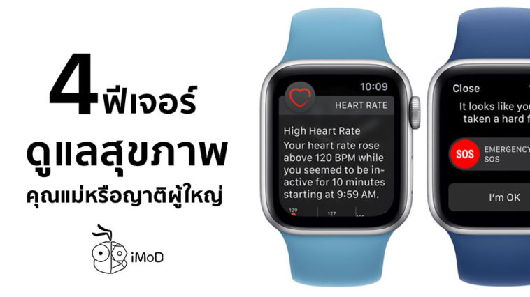 Apple Watch Health Feature Cover