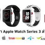 Apple Watch Series 3 Aug Price List 2019