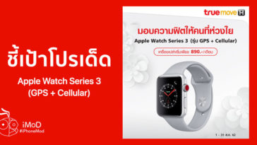 Apple Watch Series 3 Cellular True Promotion Aug 2019 Cover'