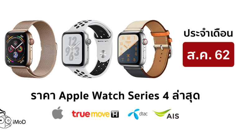 Apple Watch Series 4 Aug Price List 2019