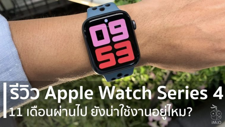 Apple Watch Series 4 Review After 11 Month Cover