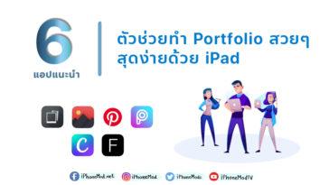 Cover Create Portfolio By Ipad 03