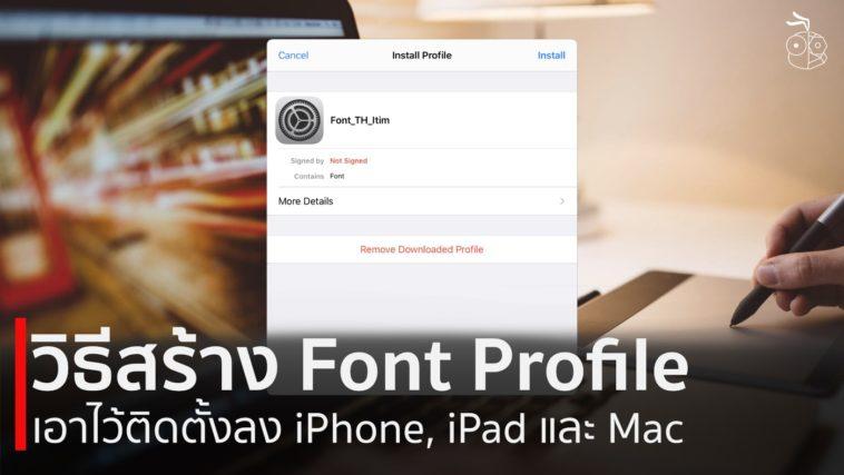 Create Font Profile On Mac Cover