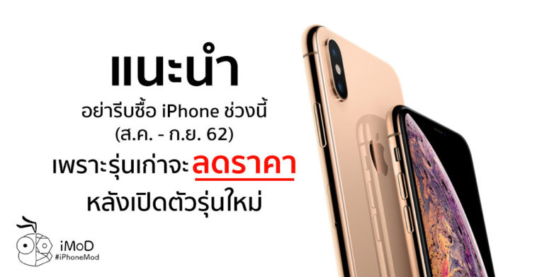 Customer Should Buy New Iphone After Event 2019