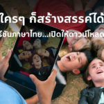 Every One Can Create Thai Version Download Cover