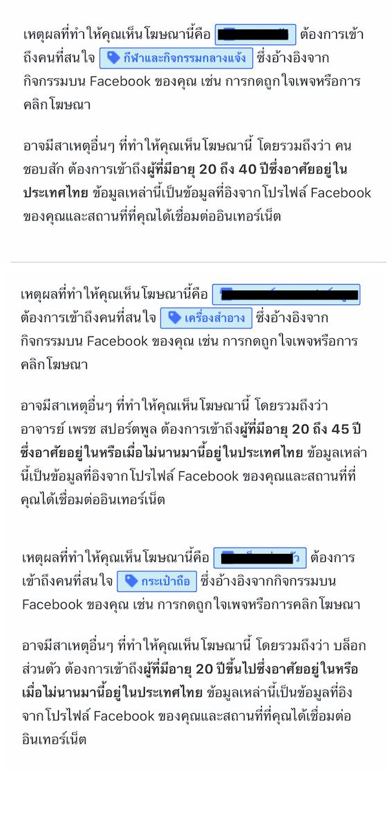 Facebook Feed Ads Gambling Problem Img 3