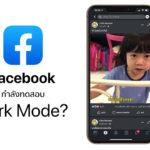 Facebook Ios Darkmode Watch Tab Expectation