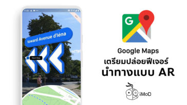 Google Map Ar Prepare Available Ios 1