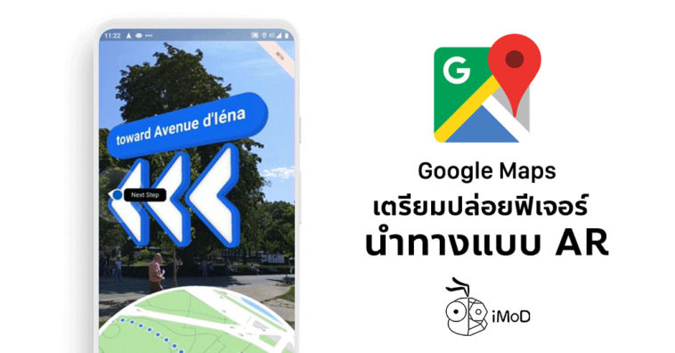Google Map Ar Prepare Available Ios 1