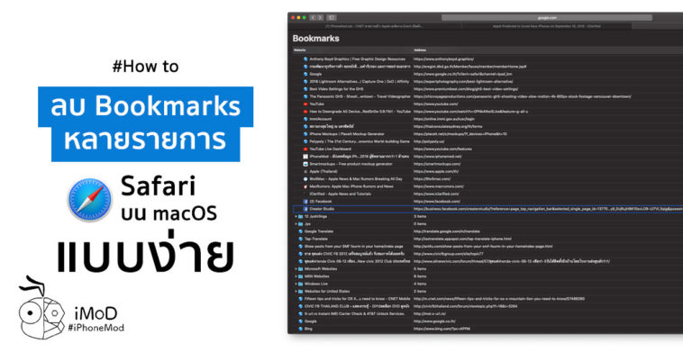 How To Delete Multiple Safari Bookmarks Macos Cover