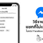 How To Report Facebook Messenger Chat