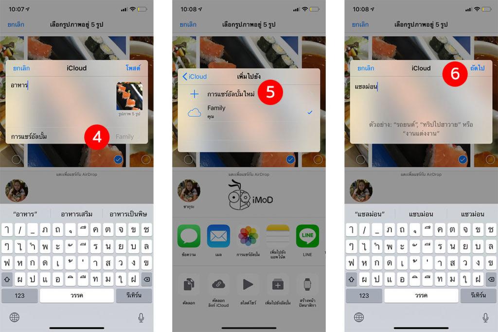 How To Share Photo Album Ios 12 Iphone Ipad 2