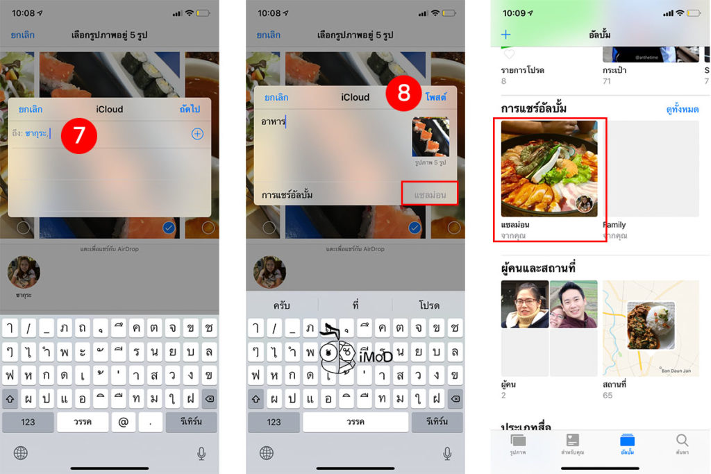 How To Share Photo Album Ios 12 Iphone Ipad 3