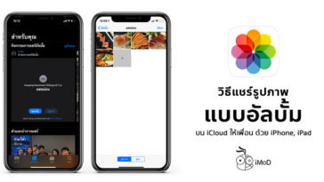 How To Share Photo Album Ios 12 Iphone Ipad