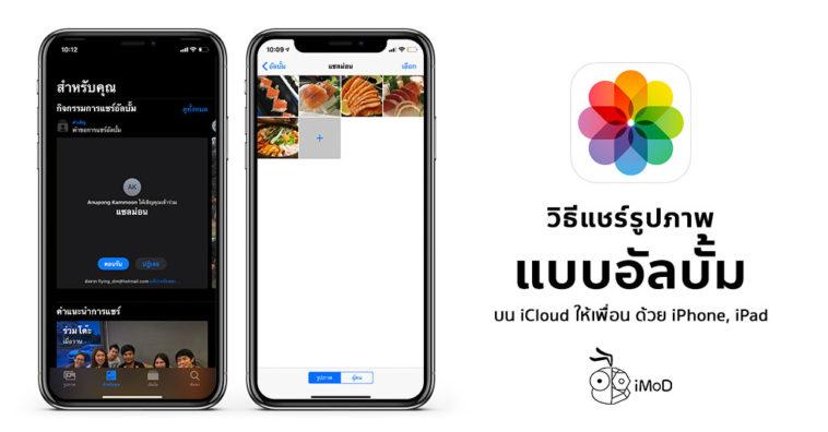 How To Share Photo Album Ios 12 Iphone Ipad