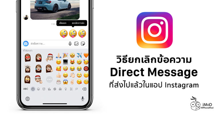 How To Unsend Direct Message Instagram Iphone Ipad