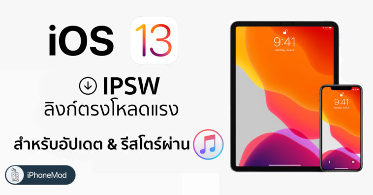 Ios 13 Ipados Ipsw Cover