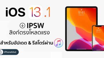 Ios 13.1 Ipados Ipsw Cover