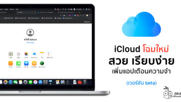 Icloud On Web Redesigned Version Beta