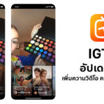 Igtv Update New Feature Version 108 0