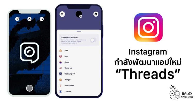 Instagram Developing New App Threads