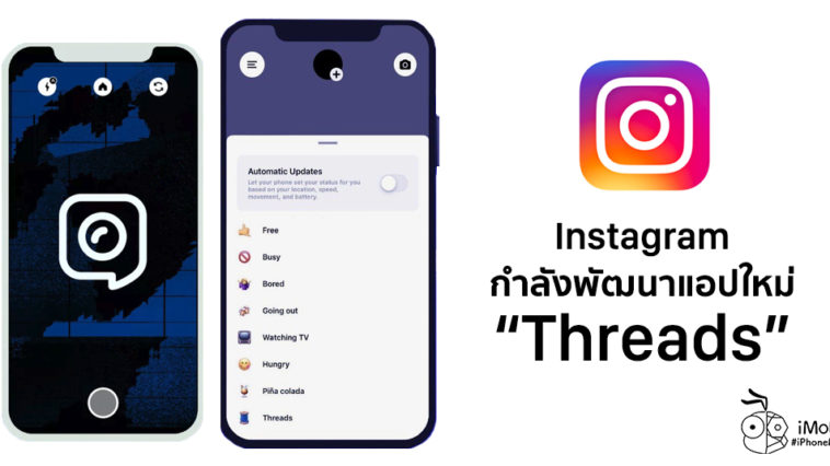 Instagram Developing New App Threads