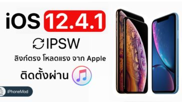 Ios 12.4.1 Ipsw Download Cover