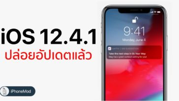 Ios 12.4.1 Released On 27 Aug 2019 Cover