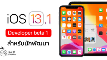 Ios 13 1 Ipados 13 1 Developer Beta 1 Seed