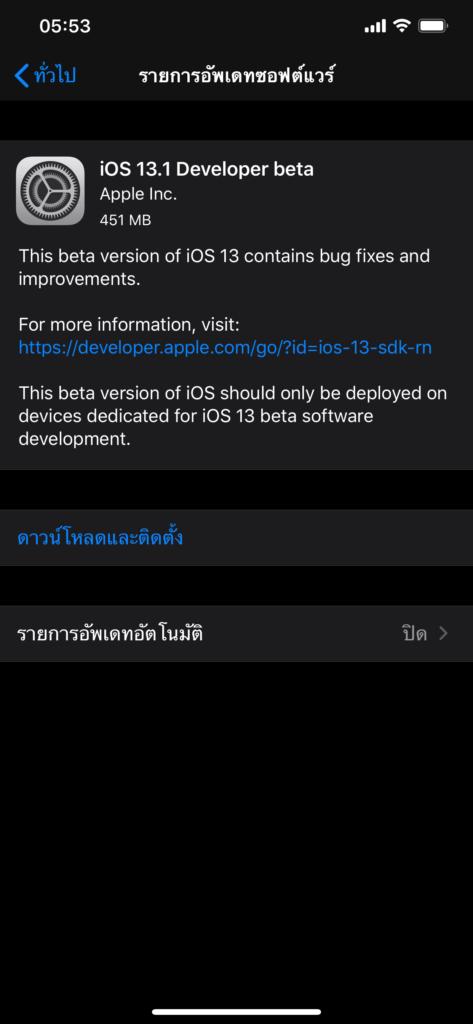 Ios 13 1 Ipados 13 1 Developer Beta 1 Seed Img 2