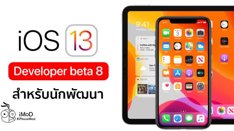 Ios 13 Ipados Developer Beta 8 Seed