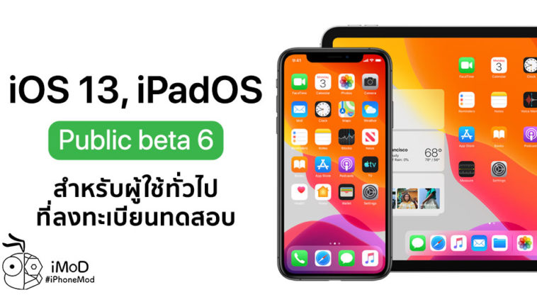 Ios 13 Ipados Public Beta 6 Seed