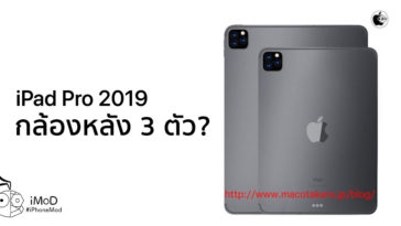 Ipad Pro 2019 Triple Lens Camera Rumors