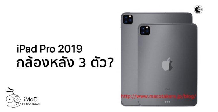 Ipad Pro 2019 Triple Lens Camera Rumors
