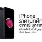 Iphone ราคานักศึกษา
