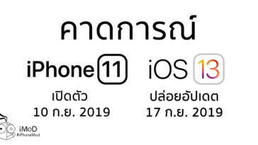 Iphone 11 Ios 13 Release Date Expectation