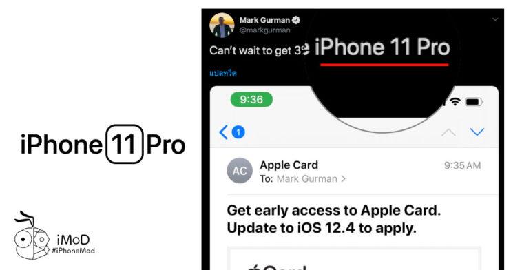 Iphone 11 Pro Naming Confirm By Mark Gurman Ben Geskin