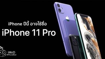 Iphone 11 Pro Naming Rumors