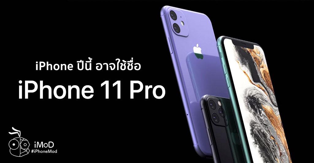 Iphone 11 Pro Naming Rumors