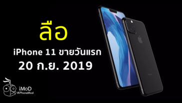 Iphone 11 Release First Date Spot By Softbank