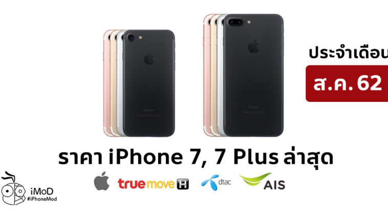Iphone 7 Price Update Aug 2019
