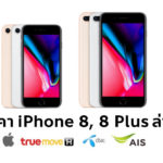 Iphone 8 Price Update Aug 2019