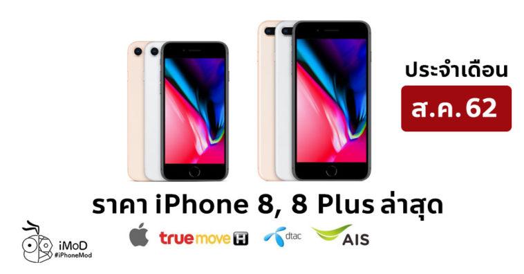 Iphone 8 Price Update Aug 2019