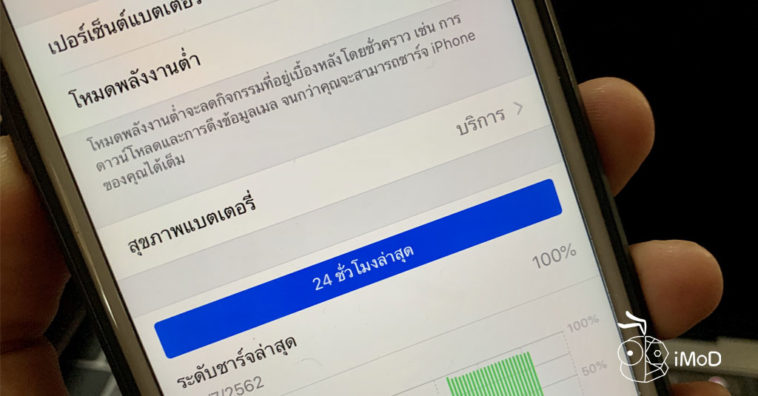 Iphone Battery Service Message Ifixit Report