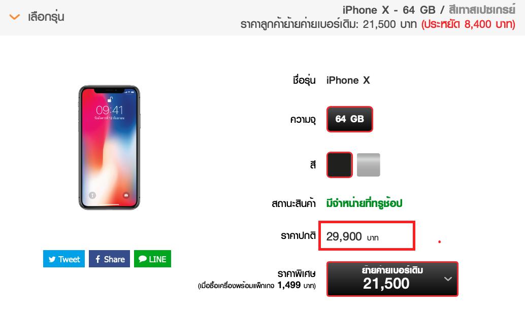 Iphone X True