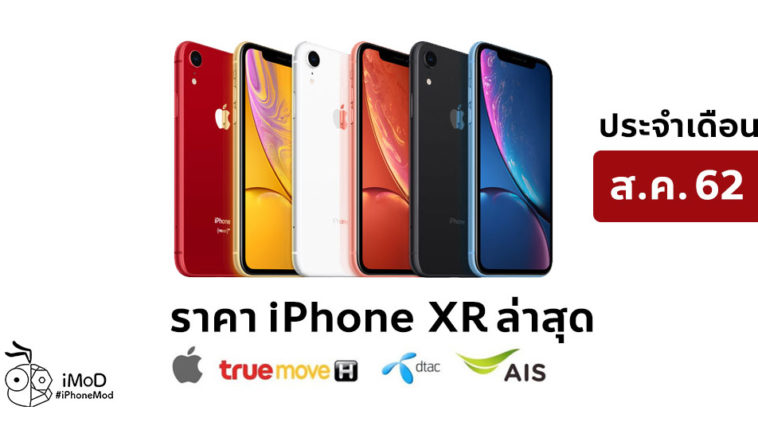 Iphone Xr Price Update Aug 2019